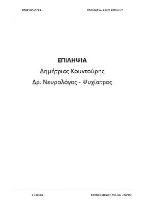 Επιληψία